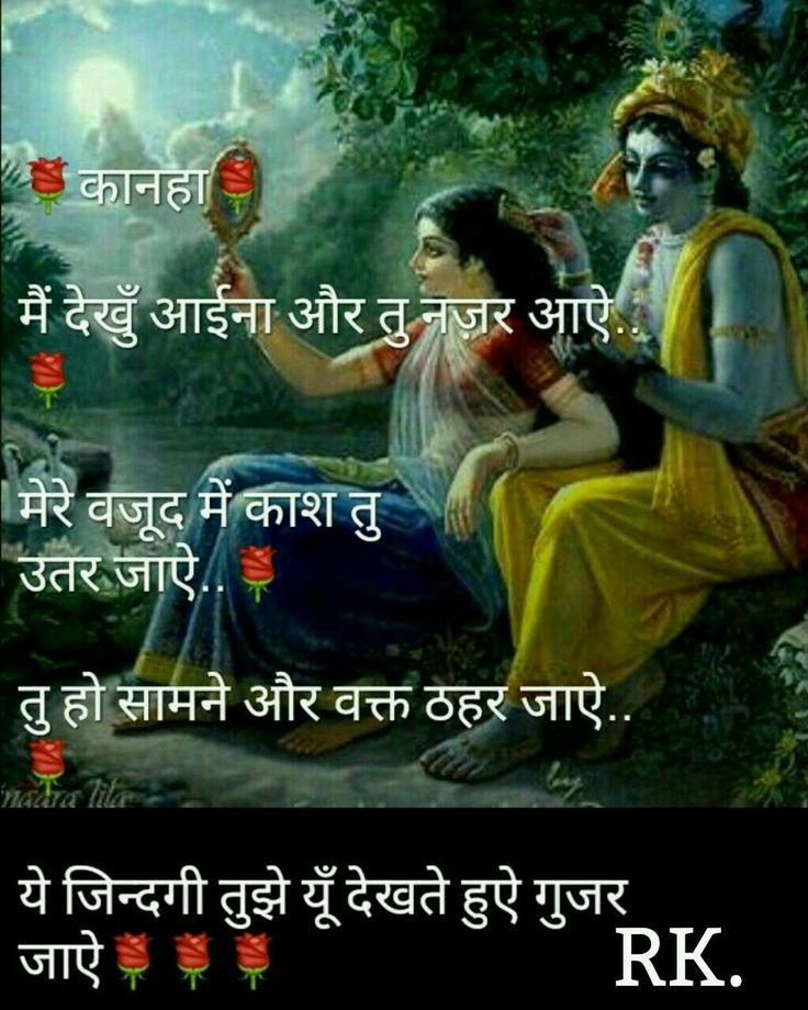 . Radhe Krishna  ... A Soulful Love..