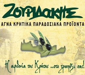 Ζουριδάκης