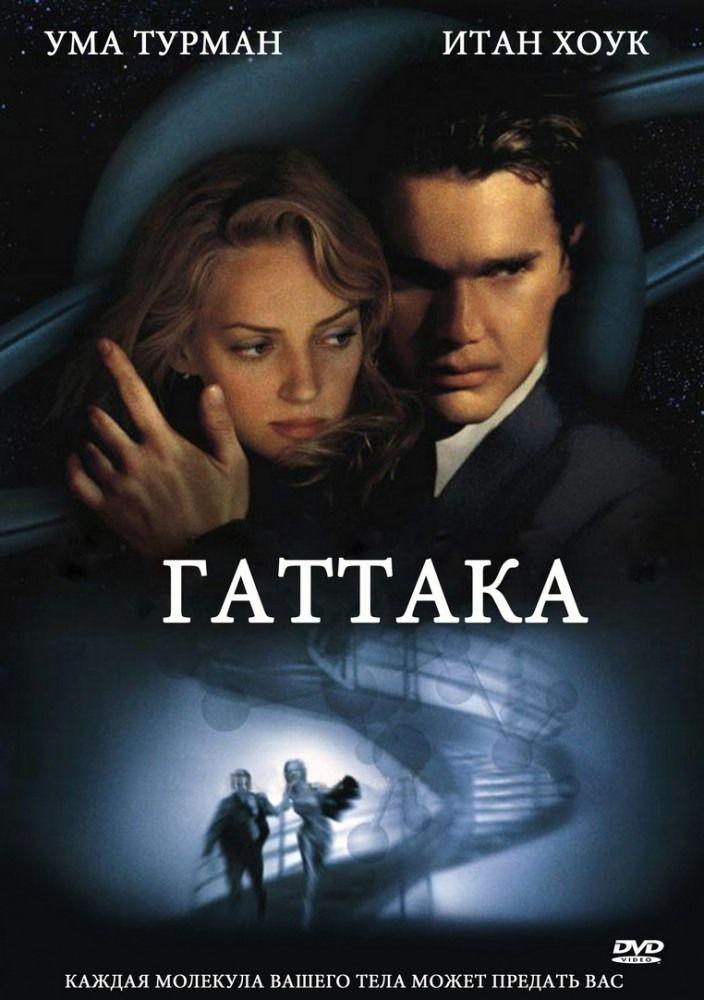Гаттака (Gattaca)