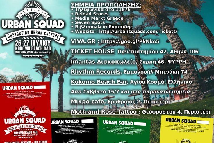 Athens Urban Squad Open Air Festival - 26 & 27 Ιουλίου 2017 | ΚΑΙ ΝΕΑ ΣΗΜΕΙΑ ΠΡΟΠΩΛΗΣΗΣ  ΤΙΜΕΣ ΕΙΣΙΤΗΡΙΩΝ : • 9€ (Περιορισμένη διάθεση MONO ONLINE) • 12€ (Προπώληση) • 15€ (Ταμείο) • 15€ (Προπώληση διημέρου)  • TICKET HOUSE Πανεπιστημίου 42, Αθήνα 106 • Imantas Δισκοπωλείο, Σαρρή 46, ΨΥΡΡΗ • Rhythm Records, Εμμανουήλ Μπενάκη 74 • Kokomo Beach Bar, Αγίου Κοσμά, Ελληνικο • VIVA.GR: https://goo.gl/PkNko5  ΣΗΜΕΙΑ ΠΡΟΠΩΛΗΣΗΣ: • Τηλεφωνικά στο 11876 • Reload Stores • Media Markt Greece • Seven…