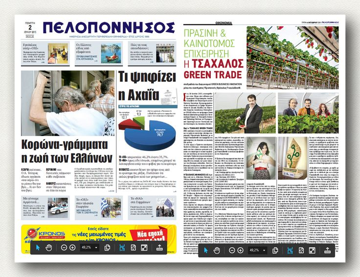 FraoulaBest Βράβευση - Green Business Innovation 2015 - TSACHALOS GREEN TRADE  on Peloponnese Newsletter