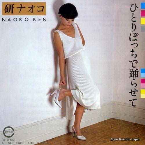 研ナオコ - ひとりぽっちで踊らせて - C-150