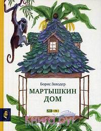 Мартышкин дом. Стихи для детей