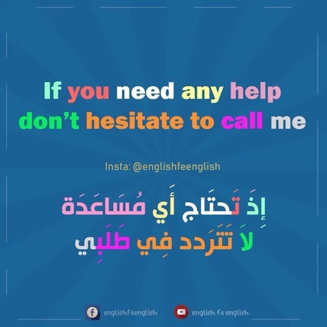 جمل انجليزية شائعة English Pronunciation Learning Learn English Words English Language Learning Grammar