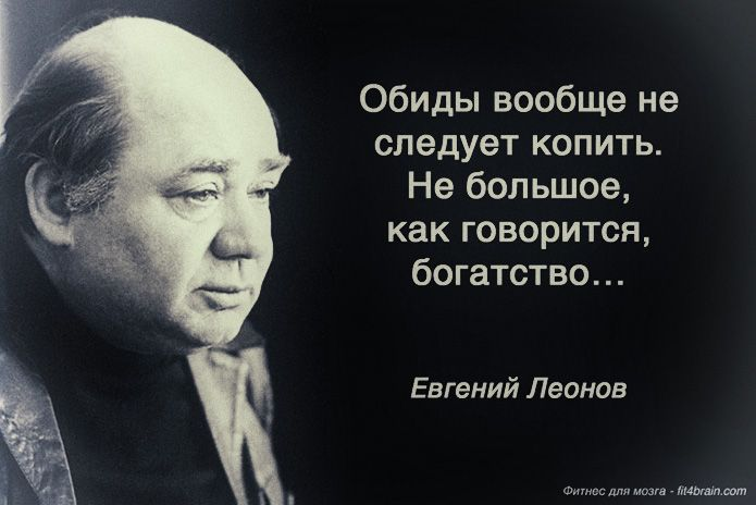 Евгений Леонов!   Одной фразой – Фитнес для мозга