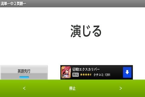 眺めているだけで自然と単語が覚えられる♪<br>単語が流れるアプリ、流単☆彡です!<br>このアプリは画面左から現れた英単語がゆっくりと流れて行き、画面途中で日本語に切り替わる<br>シンプルアプリです。<p>流れるスピードの変更や、英語⇒日本語から日本語⇒英語の切替もボタン画面上のボタンを押すだけでOK!<p>中学2年生編には600以上の単語が収録されています。<br>慣れてきたらスピードアップしてドンドン単語を覚えてしまいましょう♪<p>*検索用キーワード*<br>英語、単語、受験、勉強、試験、英検、TOEIC、TOEFL、中学生、高校生、英会話、留学、海外、アメリカ、イギリス、English