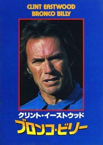 『ブロンコ・ビリー』 Bronco Billy (1980) ~ 『Bronco Billy』 La brochure de ce film a été publiée au Japon dans 1980.