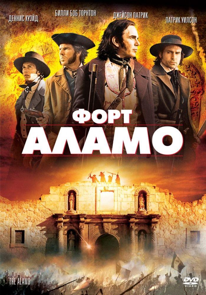 Форт Аламо (The Alamo)