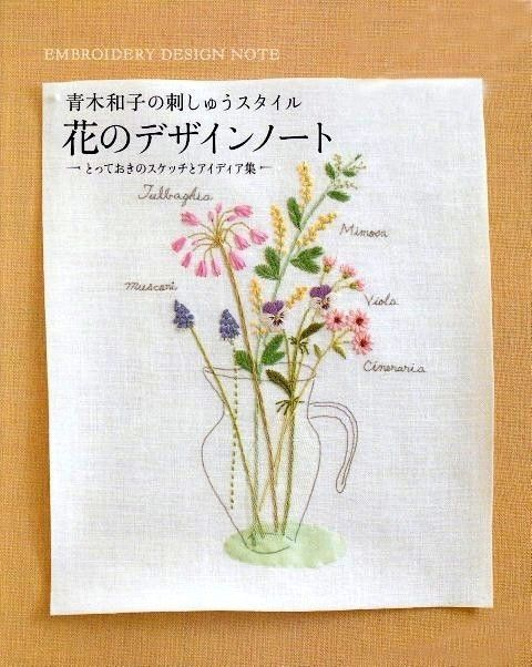Master Collection Kazuko Aoki 09 - Embroidery Design Note of Flower - Japanese embroidery craft book