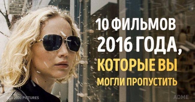 10шикарных фильмов 2016года, которыевы, возможно, невидели