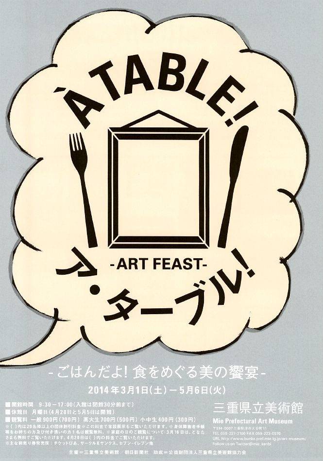 A Table! - Jun Horide (Holiday)