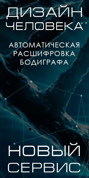 Здесь вы можете рассчитать ваш бодиграф - карту определённостей. На русском языке, с расшифровкой. Составить карту самостоятельно.