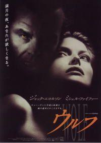 1994年アメリカ映画「ウルフ」に出演した俳優ジャック・ニコルソン。