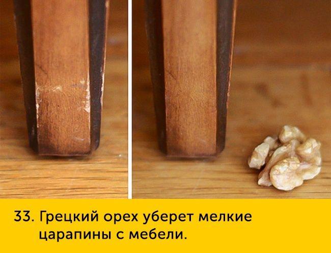 33 Грецкий орех уберет мелкие царапины с мебели