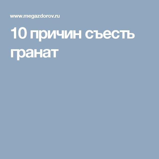 10 причин съесть гранат