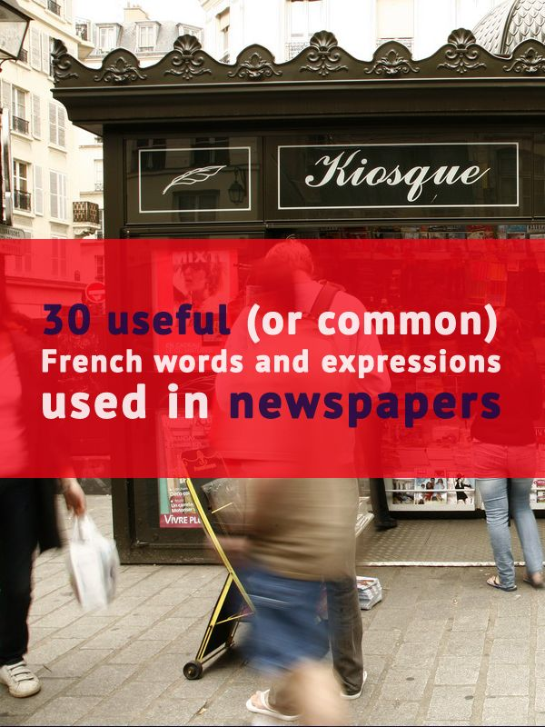 Here we go again, a new vocabulary list. I think this one is ideal for intermediate and advanced learners. http://www.talkinfrench.com/30-common-french-expressions-used-newspapers/ Sharing is caring :P
