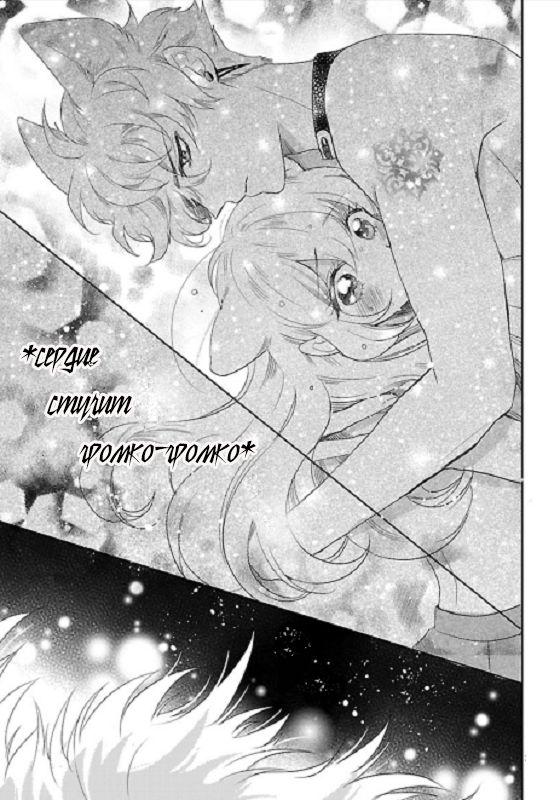 Bara Kangoku no Kemono-tachi: Chapter 13 - Pages 24