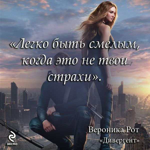"Вероника Рот, ""Избранная"""