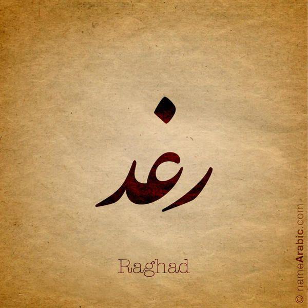 Raghad Arabic Calligraphy Names Calligraphy Name Arabic Calligraphy Calligraphy