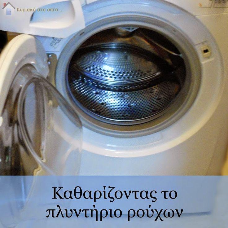 Κυριακή στο σπίτι...: Καθαρίζοντας το πλυντήριο ρούχων [Project 57]
