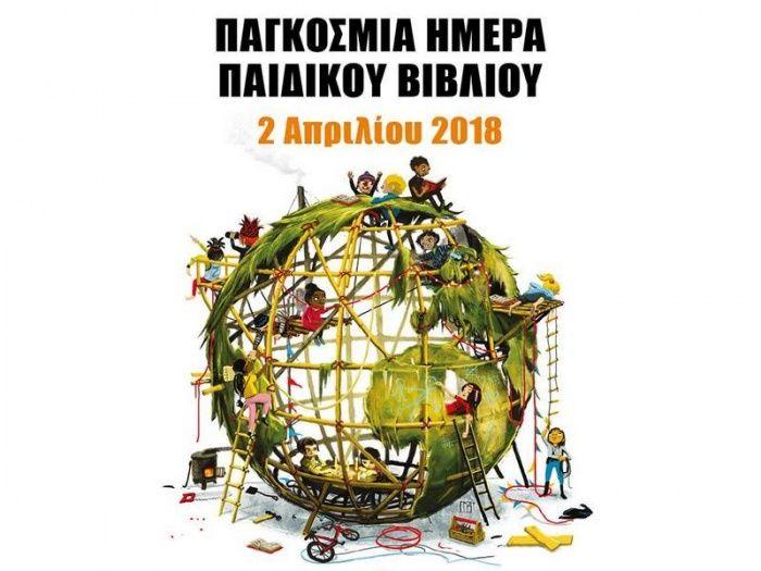 Παγκόσμια ημέρα παιδικού βιβλίου #Readers #Books