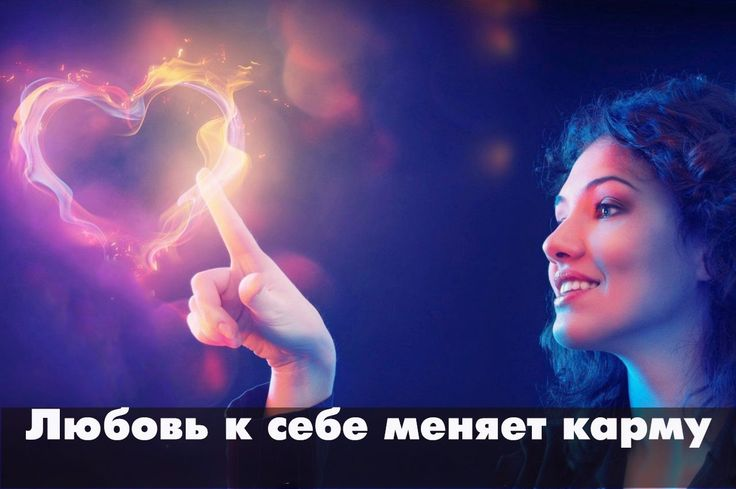 Любовь к себе меняет карму Если начать по-настоящему любить себя, то можно исправить свою карму. Карма – это вовсе не принц...