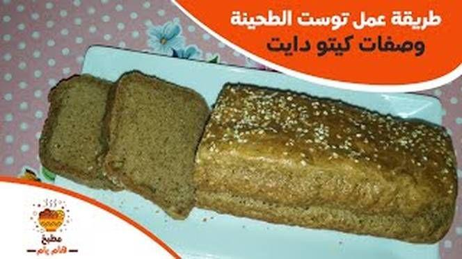 توست كيتو طريقة عمل توست الطحينة كيتو دايت بالصور من مطبخ هام يام Ham Yam Kitchen Recipe Food Banana Bread Bread