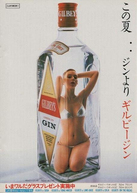 ニッカウ井スキー「ギルビージン」(1979年)で、上記...