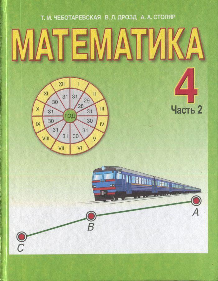 Гдз по математике 5 класса г.в дорофеев и.ф шарыгин с.б.суворова