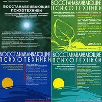 Николай Подхватилин - Восстанавливающие психотехники (FLAC)