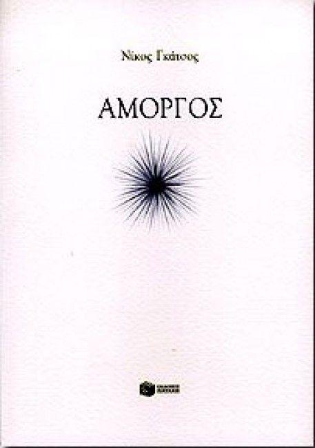 ΑΜΟΡΓΟΣ