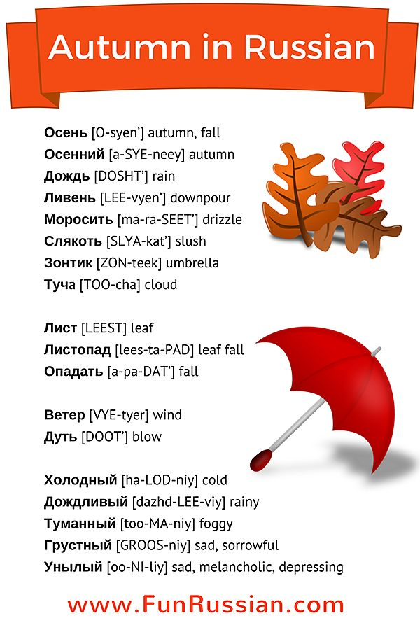 Autumn in Russian. Learn autumn words in Russian with FunRussian.com