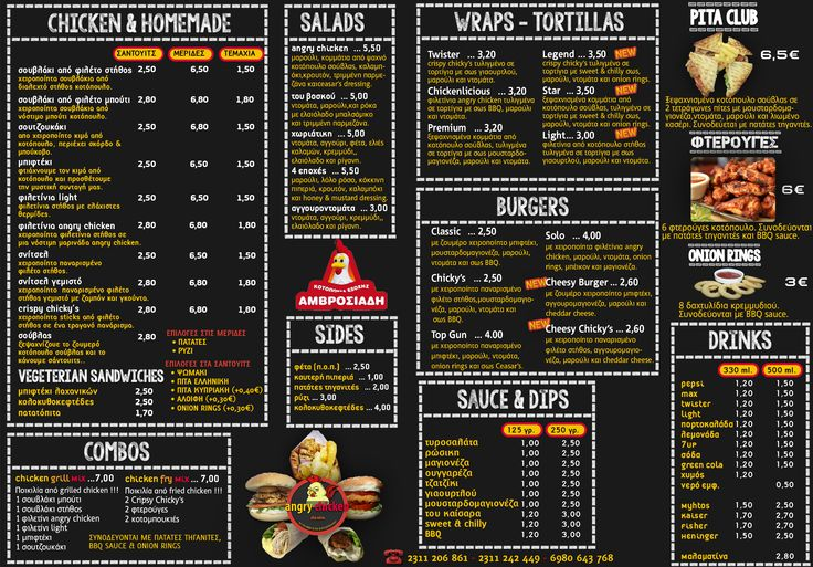 Delivery Menu for angry chicken fast food (side b) - version 1