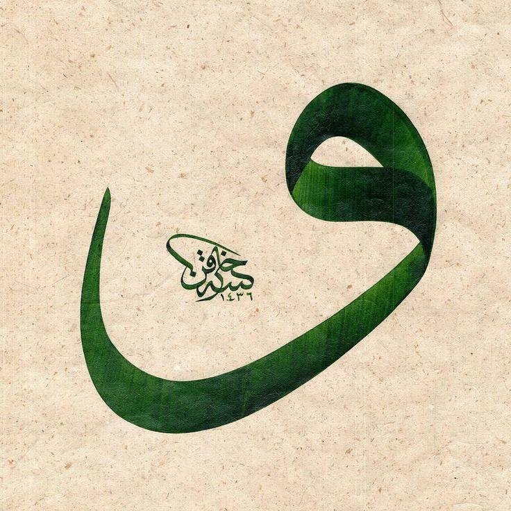 Celî sülüs hattıyla VAV. Kalem kalınlığı 30 mm. Arabic vav و letter with Ottoman…