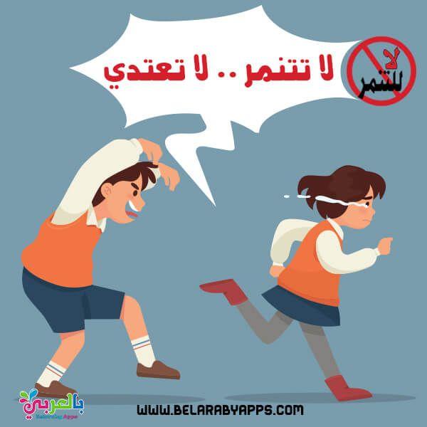 صور عن التنمر رسومات عن التنمر عبارات ارشادية مع الصور بالعربي نتعلم Movie Posters Poster Movies