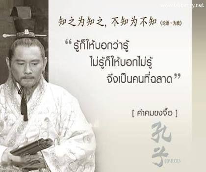 Image result for คำสอนขงจื้อ