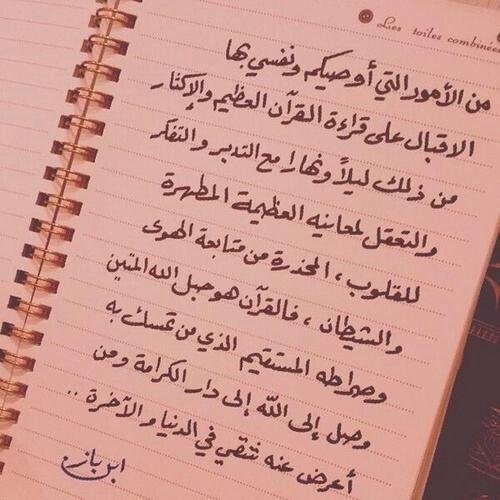 اللهم ارزقنا تلاوة القران باللبل و نهار و اجعلنا من حملة كتابك الكريم يا رب