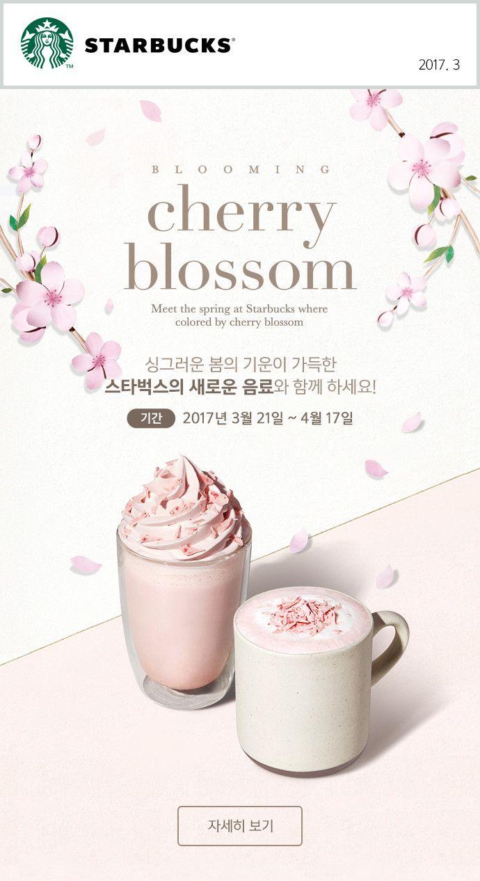 (광고)[스타벅스] 체리블라썸 프로모션과 함께 봄날의 벚꽃을 가장 먼저 만나보세요.