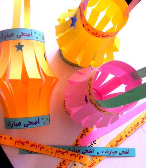Eid decorations
