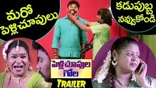 PelliChupula Gola ||  Latest Telugu Movie Trailer || 2017 Latest Trailer | lodynt.com |لودي نت فيديو شير
