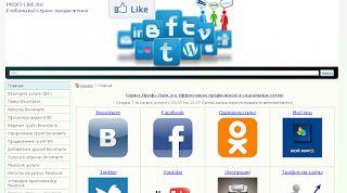 Раскрутка и продвижение в социальных сетях!: Раскрутка и продвижение в социальных сетях!