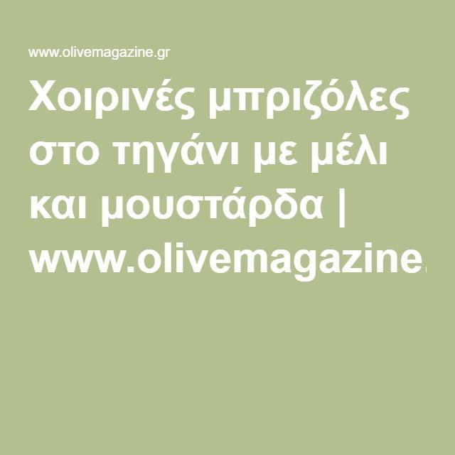 Χοιρινές μπριζόλες στο τηγάνι με μέλι και μουστάρδα | www.olivemagazine.gr