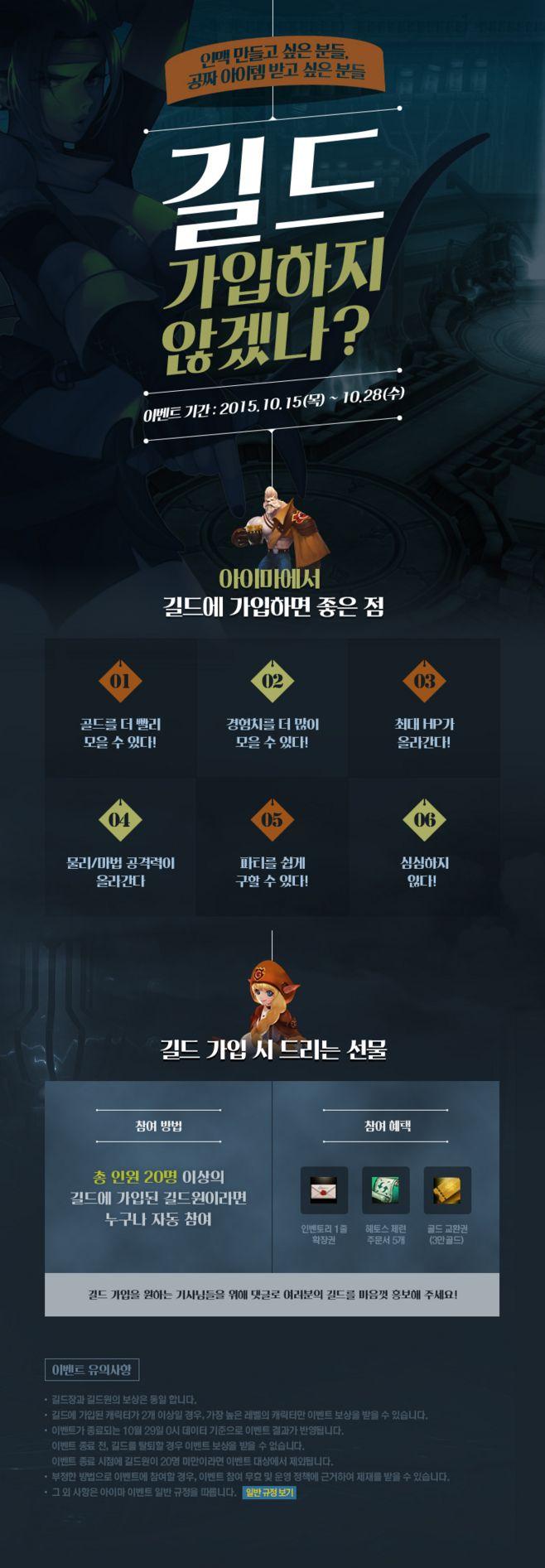 각이 다른 액션 MMORPG 아이마
