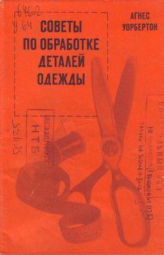 Советы по обработке деталей одежды уобертон 1986