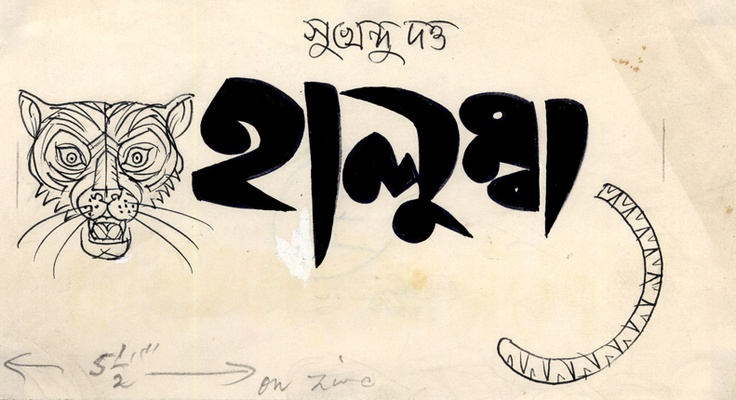 Satyajit Ray's Illustrations for books.