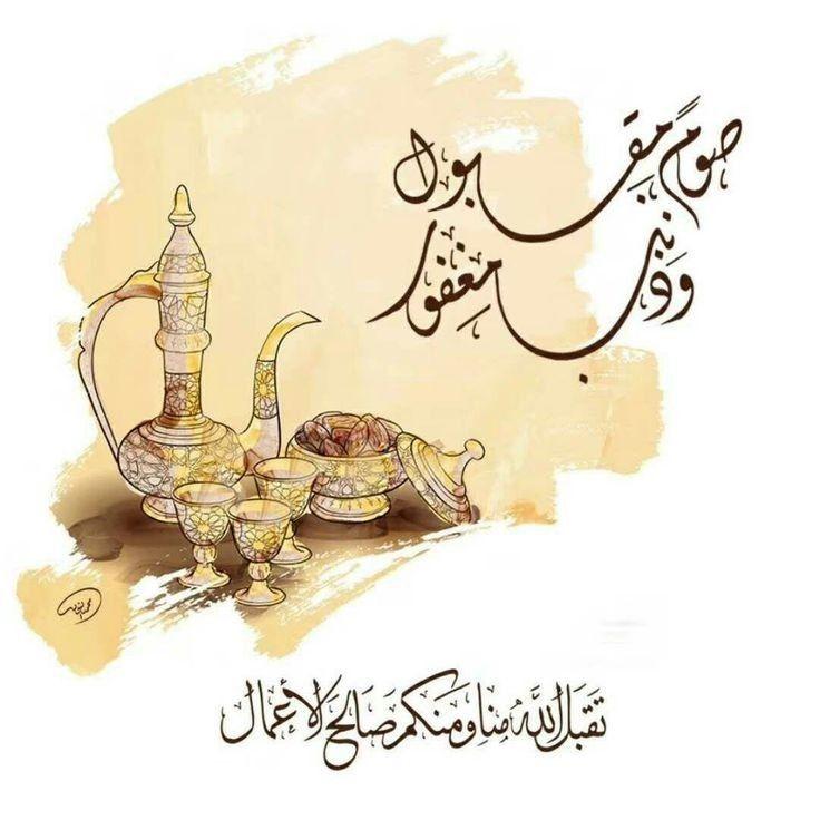 Pin By Amir Darwesh On تقبل الله منا ومنكم Ramadan Crafts Ramadan Decorations Ramadan Day