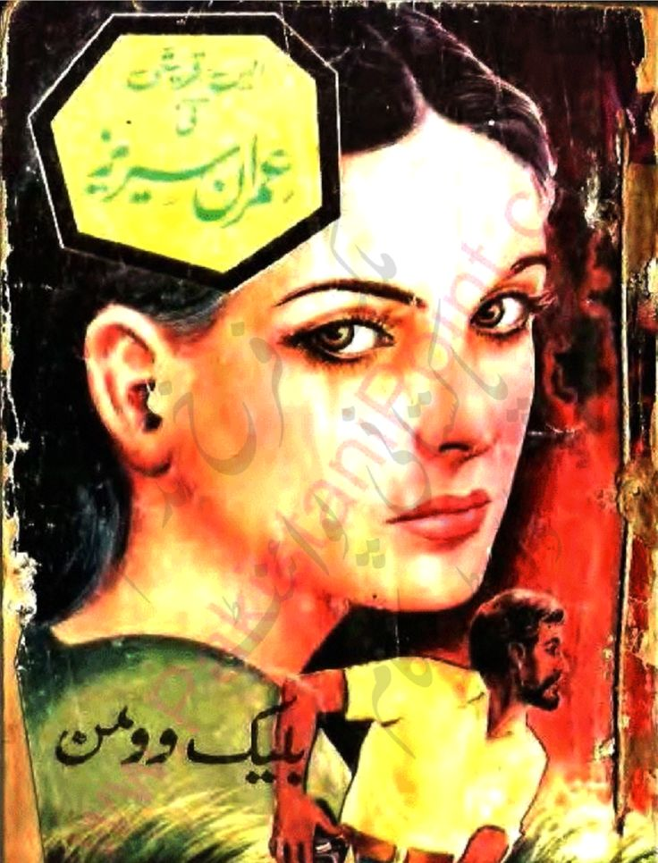 Black Woman by S Qureshi Imran Series Urdu Novel PDF, ALL IN ONE URDU BOOKS - AIOURDUBOOKS.NET, READ ONLINE NOVELS FOR FREE
