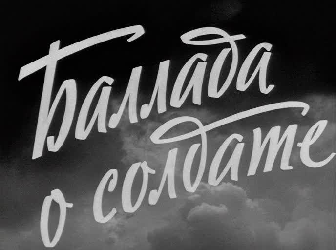 «Баллада о солдате», Григорий Чухрай, СССР, 1959