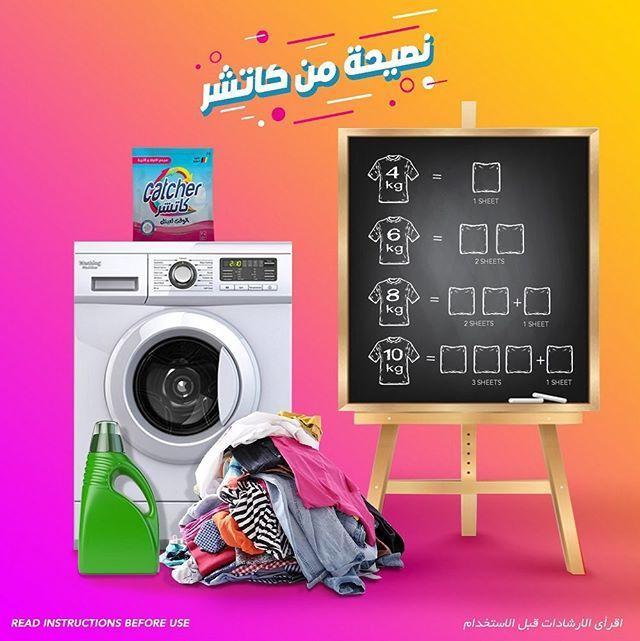 كاتشر منديل بيتحط مع الغسيل بيمنع اختلاط الالوان مساحة غسالتك بتحدد عدد المناديل اللي تستخدم عشان تضمني غسيل م Laundry Machine Washing Machine Home Appliances