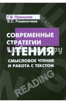 Романичева, Пранцова - Современные стратегии чтения. Теория и практика. Смысловое чтение и работа с текстом обложка книги